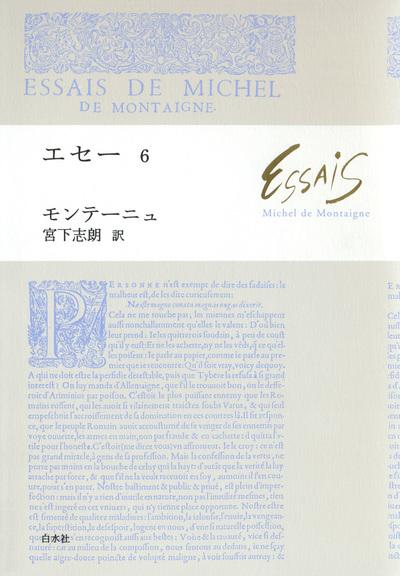 エセー6-電子書籍