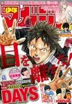週刊少年マガジン 2016年43号[2016年9月21日発売]-電子書籍