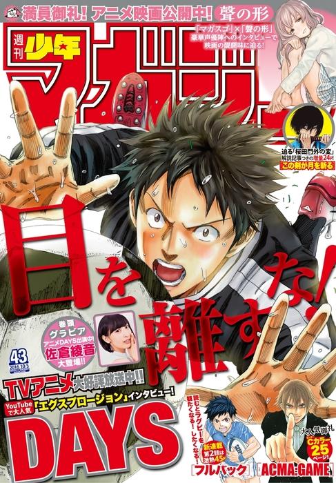 週刊少年マガジン 2016年43号[2016年9月21日発売]拡大写真