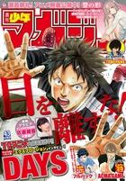 週刊少年マガジン 2016年43号[2016年9月21日発売]