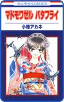 【プチララ】マドモワゼル バタフライ story04-電子書籍