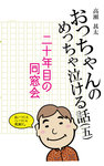 おっちゃんのめっちゃ泣ける話(五) 二十年目の同窓会-電子書籍