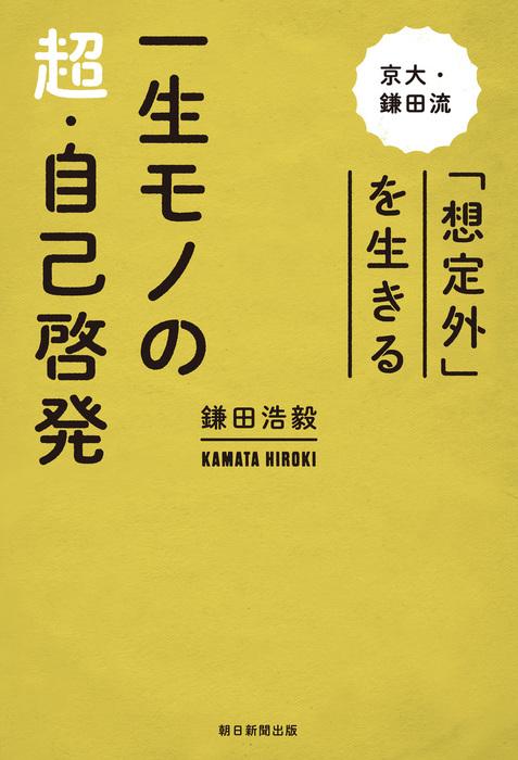 一生モノの超・自己啓発 京大・鎌田流 「想定外」を生きる拡大写真