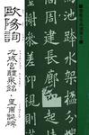 書聖名品選集(5)欧陽詢 : 九成宮醴泉銘・皇甫誕碑-電子書籍