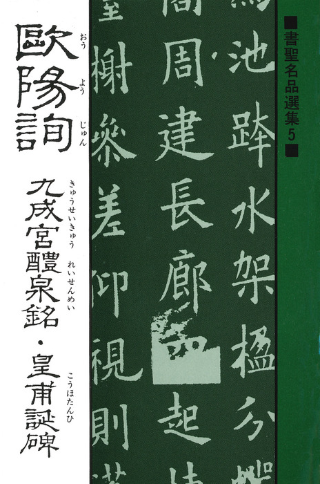 書聖名品選集(5)欧陽詢 : 九成宮醴泉銘・皇甫誕碑-電子書籍-拡大画像