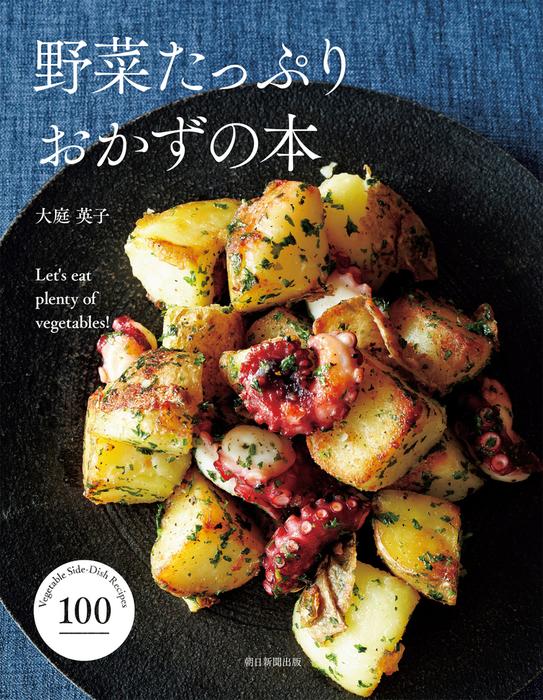 野菜たっぷり おかずの本拡大写真