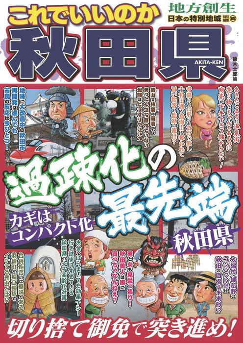 日本の特別地域 特別編集68 これでいいのか 秋田県-電子書籍-拡大画像
