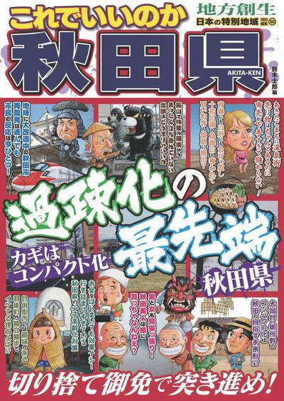 日本の特別地域 特別編集68 これでいいのか 秋田県-電子書籍