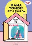 親子の絵本。ママヨンデ世界の童話シリーズ かぐやひめ-電子書籍
