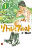 リトル・フォレスト(1)-電子書籍