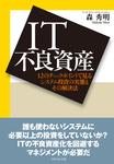 IT不良資産-電子書籍