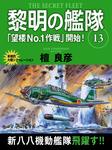 黎明の艦隊 13巻 「望楼No.1作戦」開始!-電子書籍