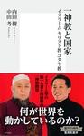一神教と国家 イスラーム、キリスト教、ユダヤ教-電子書籍