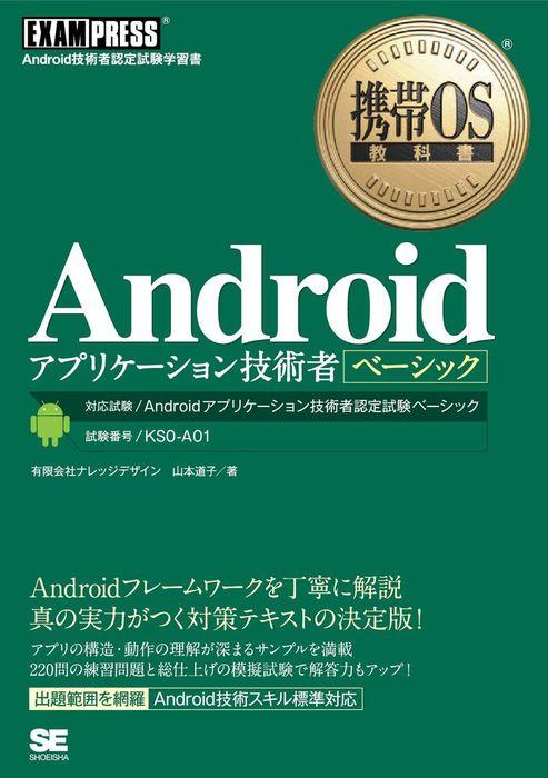 携帯OS教科書 Androidアプリケーション技術者ベーシック拡大写真