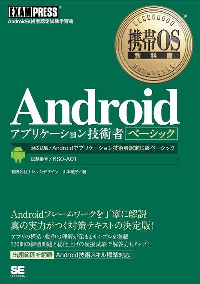 携帯OS教科書 Androidアプリケーション技術者ベーシック-電子書籍