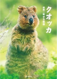 クオッカ 世界一しあわせな動物-電子書籍