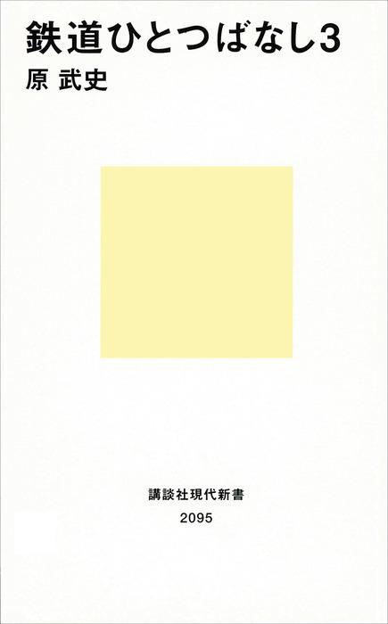 鉄道ひとつばなし3-電子書籍-拡大画像