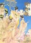 清水玲子画集 輝夜姫-電子書籍