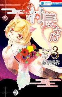 【急募】村長さん 3巻-電子書籍