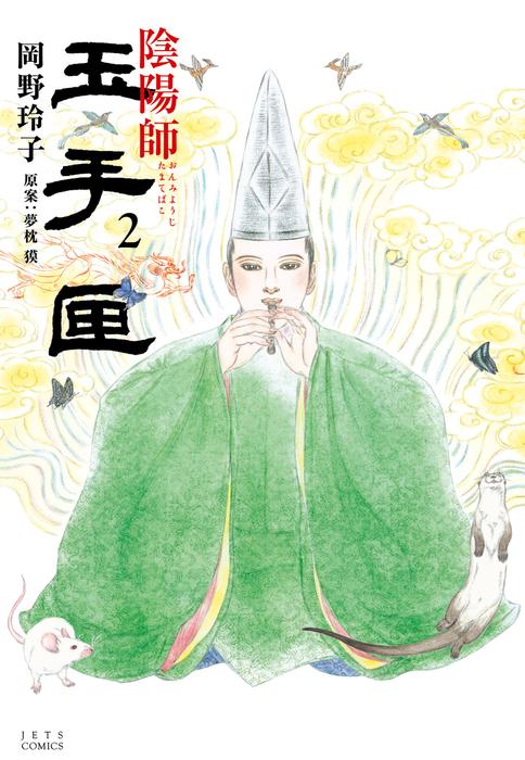 陰陽師 玉手匣 2巻-電子書籍-拡大画像