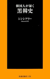 韓国人が暴く 黒韓史-電子書籍