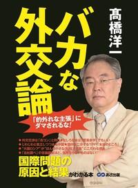 バカな外交論 外交の基本 「どう考えても当たり前」のこと-電子書籍