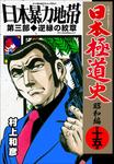日本極道史~昭和編 第十五巻-電子書籍