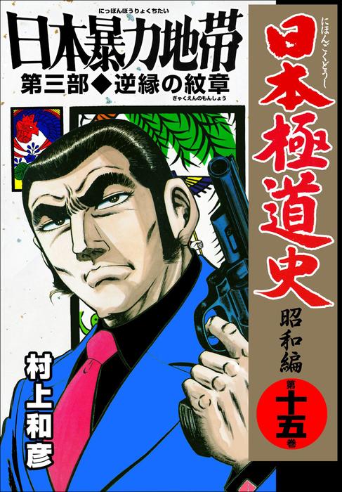日本極道史~昭和編 第十五巻拡大写真