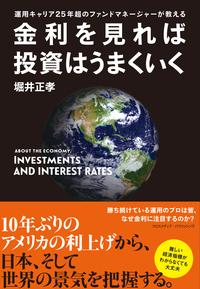 金利を見れば投資はうまくいく-電子書籍