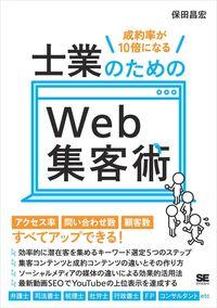 成約率が10倍になる 士業のためのWeb集客術-電子書籍