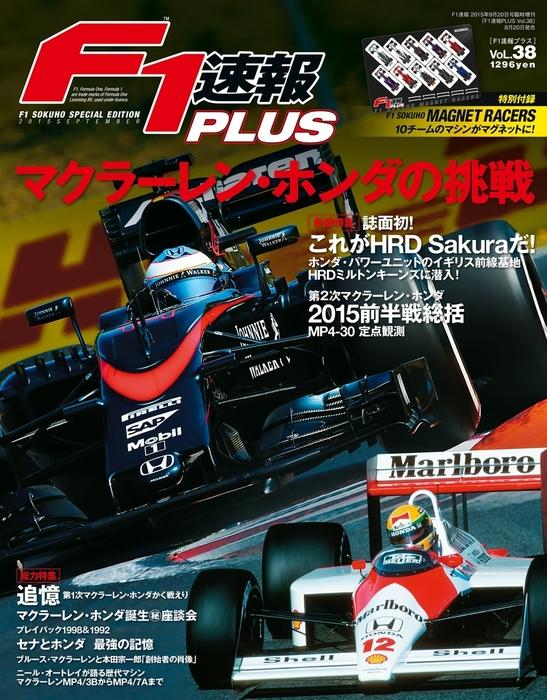 F1速報PLUS vol.38拡大写真
