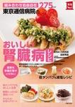 東京逓信病院のおいしい腎臓病レシピ-電子書籍