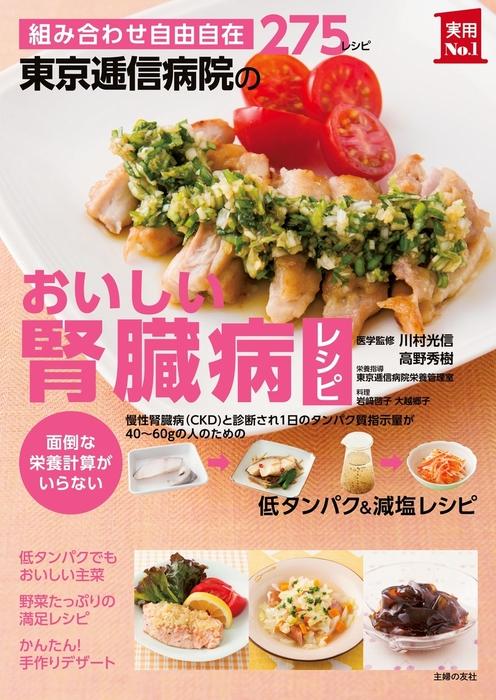 東京逓信病院のおいしい腎臓病レシピ-電子書籍-拡大画像