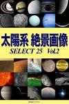 太陽系 絶景画像 SELECT 25 Vol.2-電子書籍