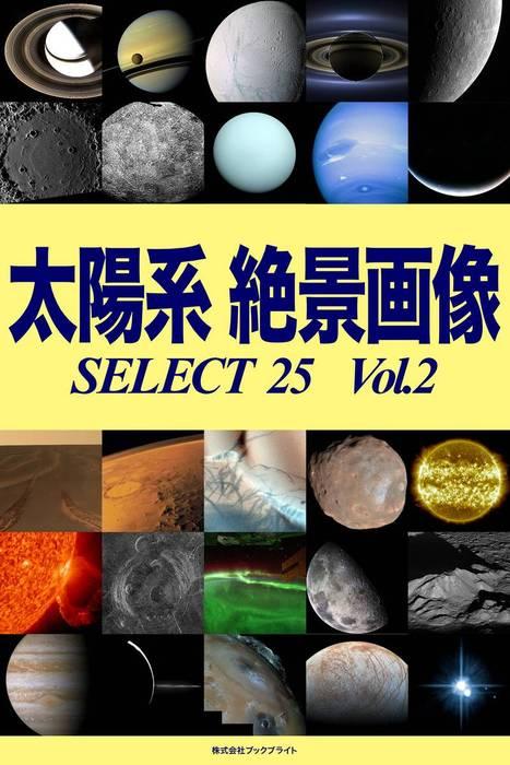 太陽系 絶景画像 SELECT 25 Vol.2拡大写真