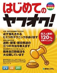 はじめてのヤフオク!-電子書籍