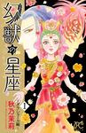 幻獣の星座~ダラシャール編~ 1-電子書籍