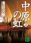 中原の虹(2)-電子書籍