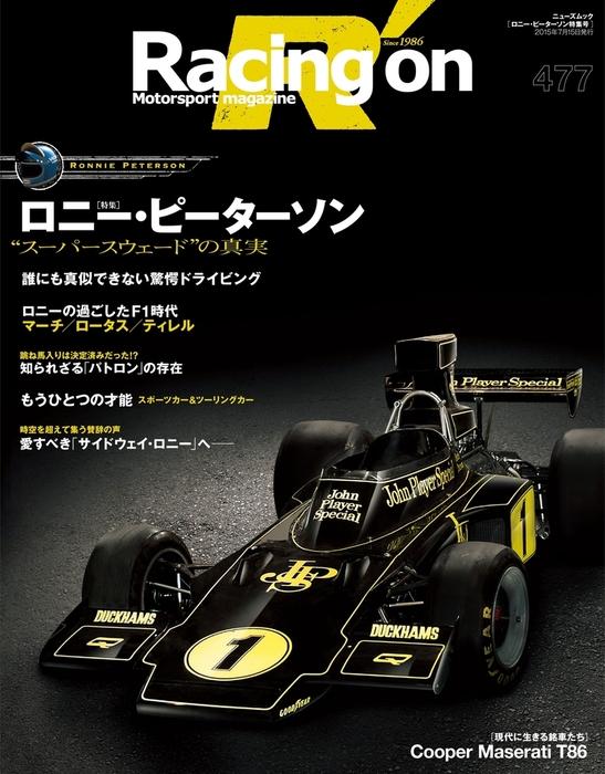Racing on No.477拡大写真