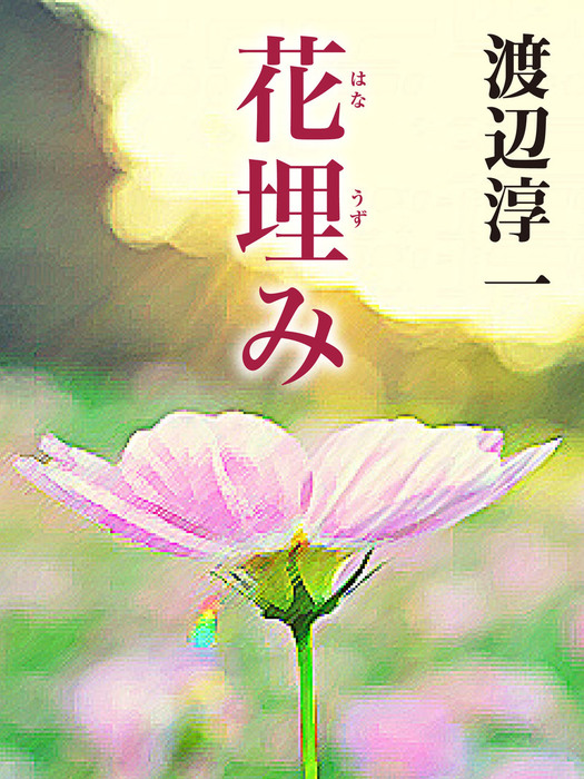 花埋み拡大写真