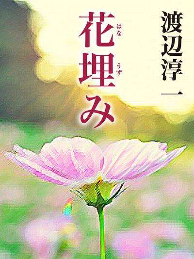 花埋み-電子書籍