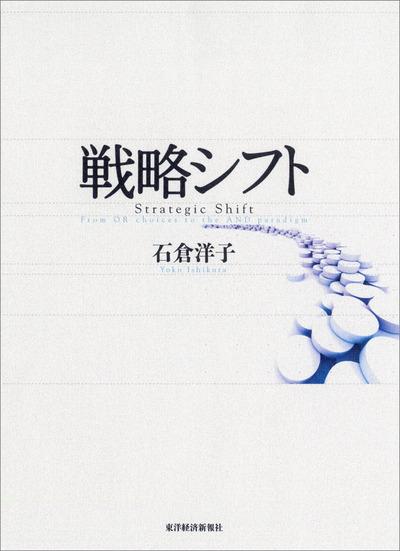 戦略シフト-電子書籍