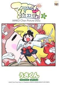 マコちゃん絵日記 4