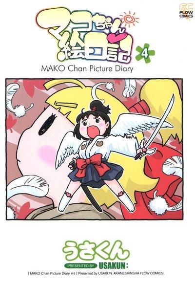 マコちゃん絵日記 4-電子書籍