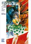 超時空要塞マクロス【TV版】(中)-電子書籍