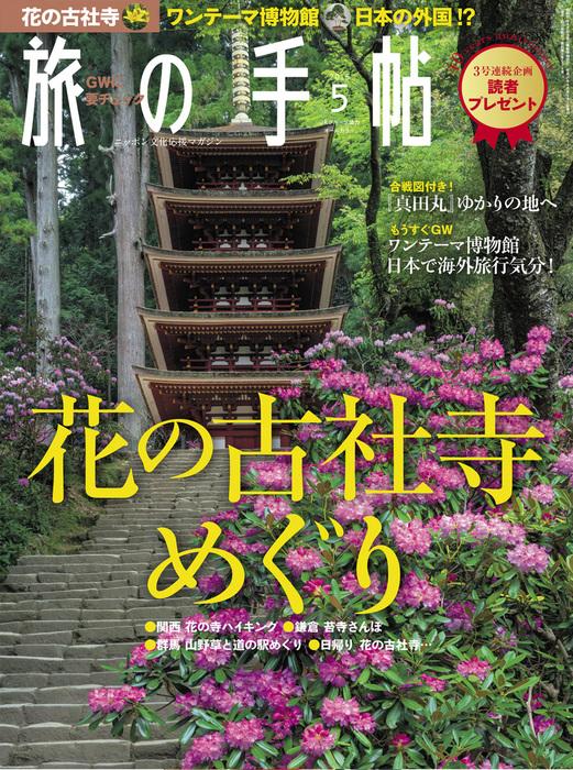 旅の手帖_2016年5月号拡大写真