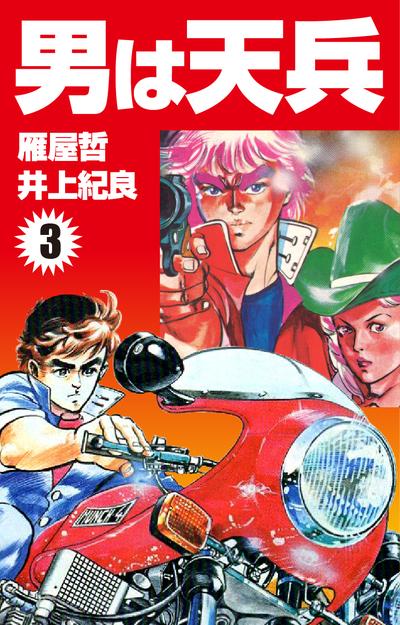 男は天兵(3)-電子書籍