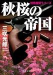 特務機関ラバーズ 秋桜の帝国-電子書籍