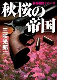 特務機関ラバーズ 秋桜の帝国