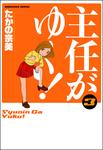 主任がゆく! 3巻-電子書籍